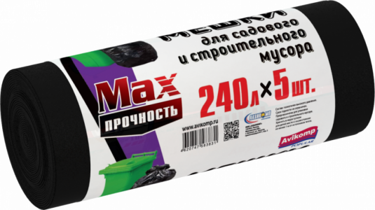 Пакет ПВД для мусора 90*120 см 40 мкм 240 л