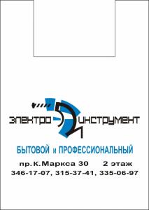 Пакет майка ПНД с логотипом 38*60 см