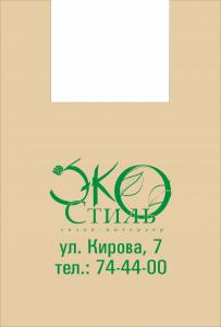 Пакет майка ПНД с логотипом 42*65 см